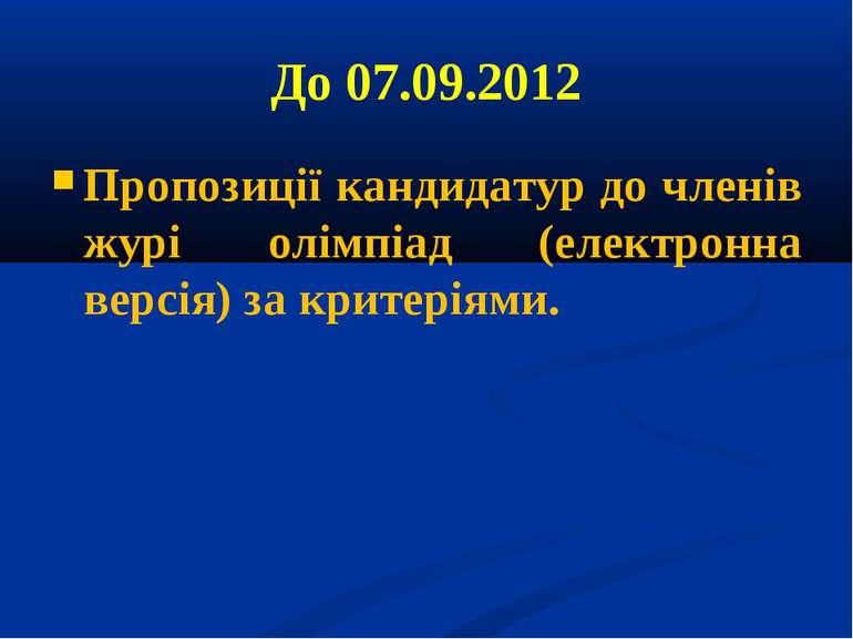 До 07.09.2012 Пропозиції кандидатур до членів журі олімпіад (електронна версі...