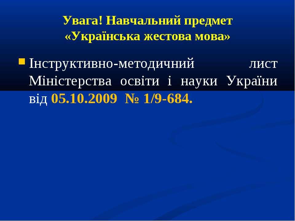Увага! Навчальний предмет «Українська жестова мова» Інструктивно-методичний л...