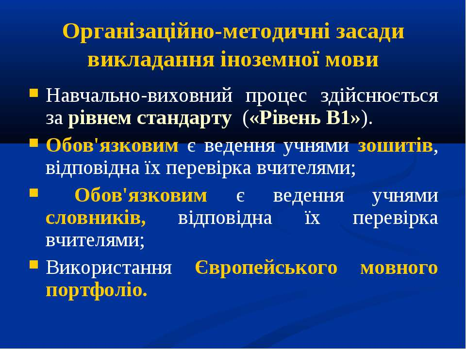 Організаційно-методичні засади викладання іноземної мови Навчально-виховний п...