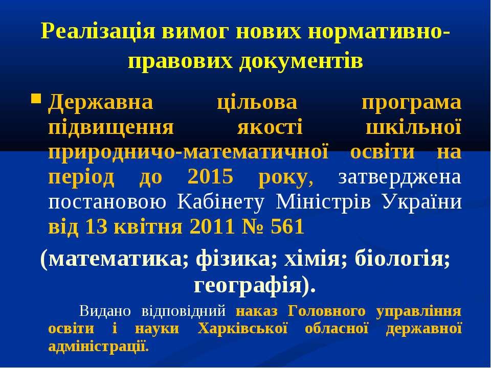 Реалізація вимог нових нормативно-правових документів Державна цільова програ...