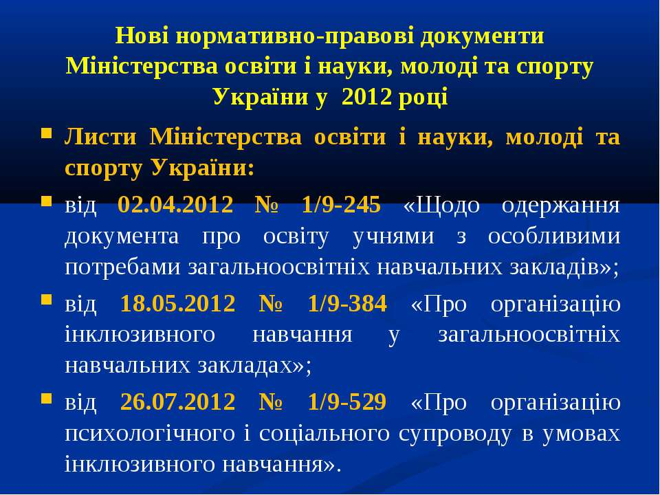 Нові нормативно-правові документи Міністерства освіти і науки, молоді та спор...