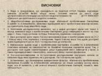 ВИСНОВКИ 1. Вода зі свердловини, що знаходиться на території НУБіП України, в...
