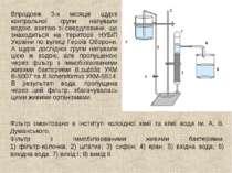 Фільтр змонтовано в Інституті колоїдної хімії та хімії води ім. А. В. Думансь...
