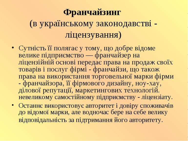 Франчайзинг (в українському законодавстві - ліцензування) Сутність її полягає...