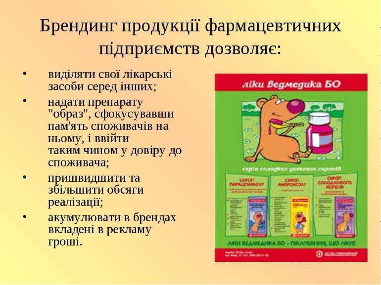 Брендинг продукції фармацевтичних підприємств дозволяє: виділяти свої лікарсь...