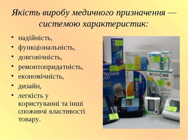 Якість виробу медичного призначення — системою характеристик: надійність, фун...