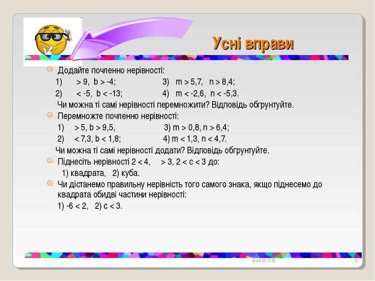 Усні вправи Додайте почленно нерівності: 1) α > 9, b > -4; 3) m > 5,7, n > 8,...