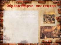 Образотворче мистецтво Умови воєнного часу вимагали перебудови всього художнь...