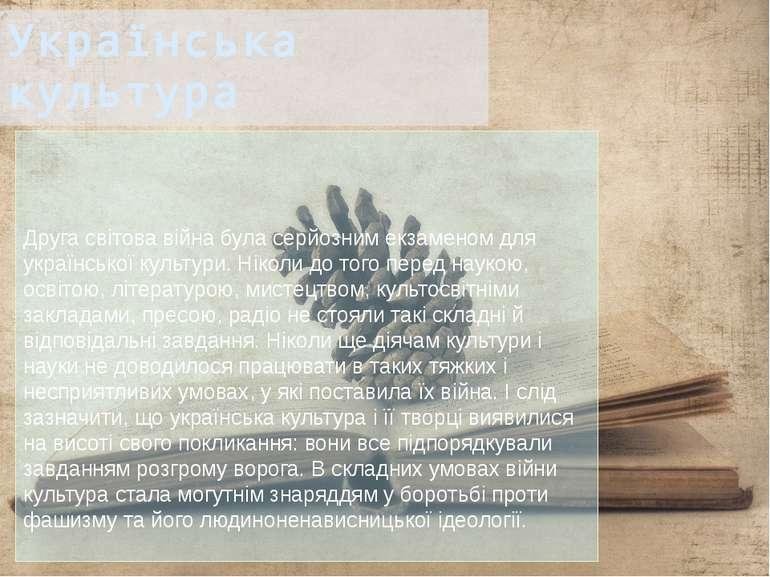 Українська культура Друга світова війна була серйозним екзаменом для українсь...