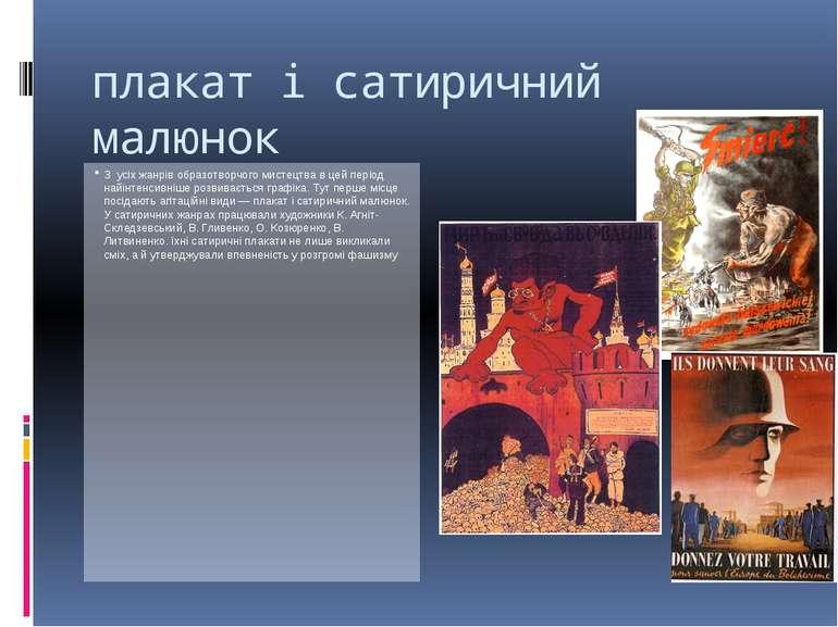 плакат і сатиричний малюнок З усіх жанрів образотворчого мистецтва в цей пері...