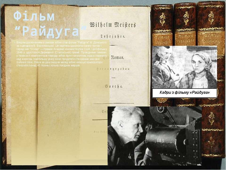 """Фільм """"Райдуга"""" Вищим досягненням в умовах війни став фільм """"Райдуга"""" М. Донс..."""