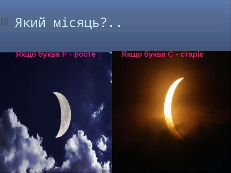 Який місяць?.. Якщо буква Р - росте Якщо буква С - старіє