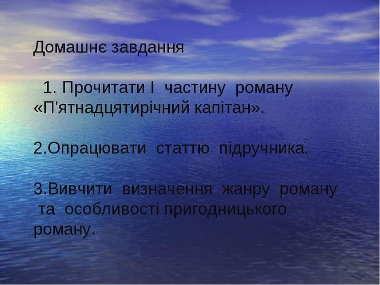 Домашнє завдання 1. Прочитати І частину роману «П'ятнадцятирічний капітан». 2...
