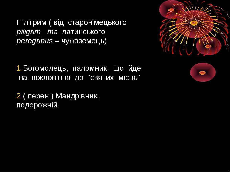 Пілігрим ( від старонімецького piligrim та латинського peregrinus – чужоземец...
