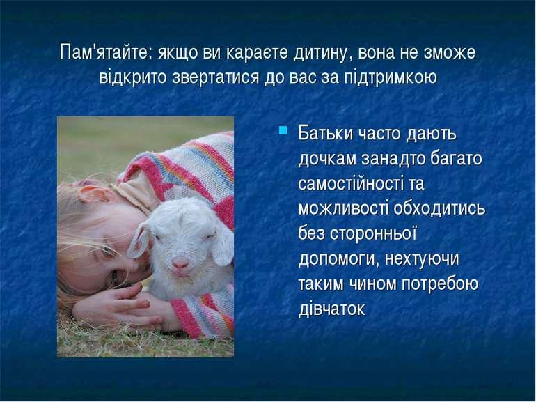 Пам'ятайте: якщо ви караєте дитину, вона не зможе відкрито звертатися до вас ...