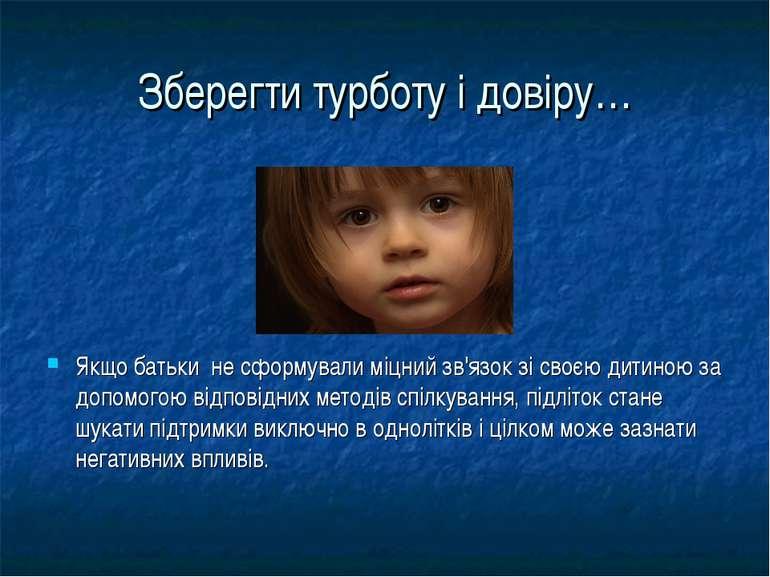 Зберегти турботу і довіру… Якщо батьки не сформували міцний зв'язок зі своєю ...