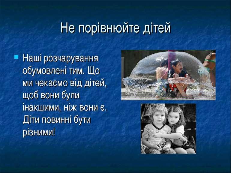 Не порівнюйте дітей Наші розчарування обумовлені тим. Що ми чекаємо від дітей...