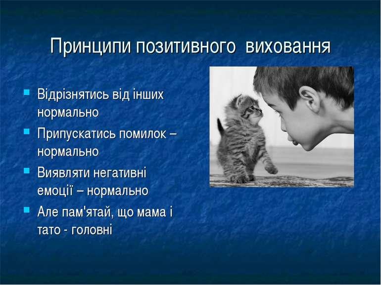 Принципи позитивного виховання Відрізнятись від інших нормально Припускатись ...