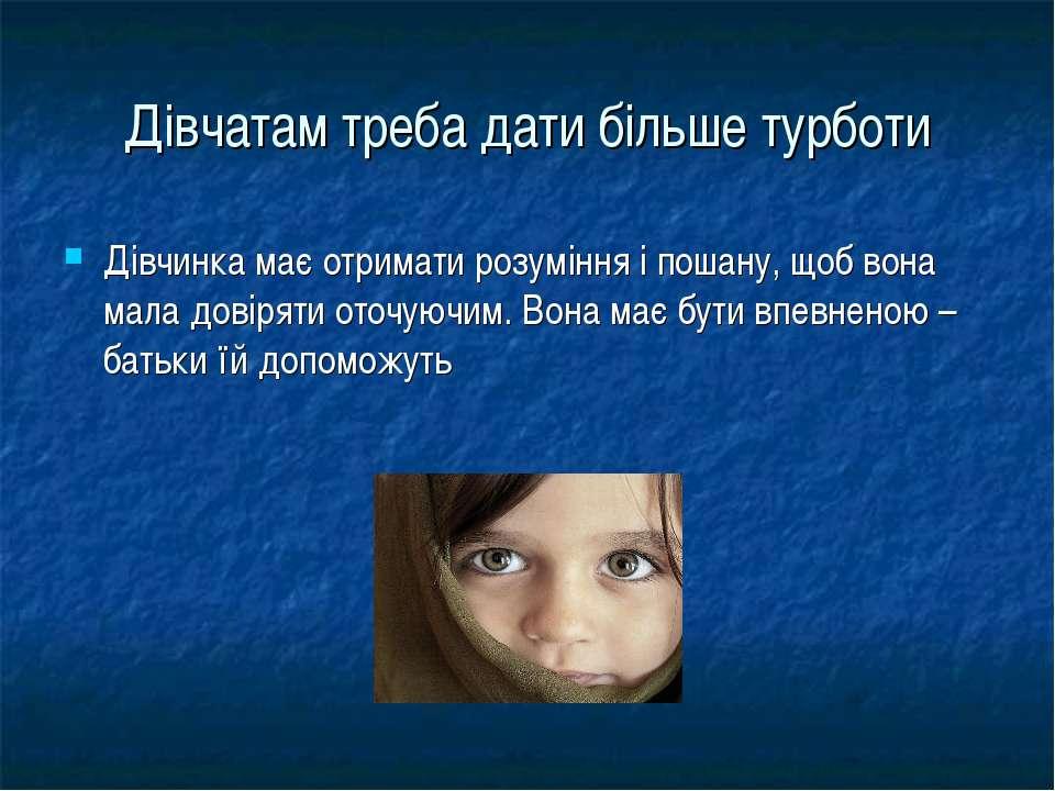 Дівчатам треба дати більше турботи Дівчинка має отримати розуміння і пошану, ...