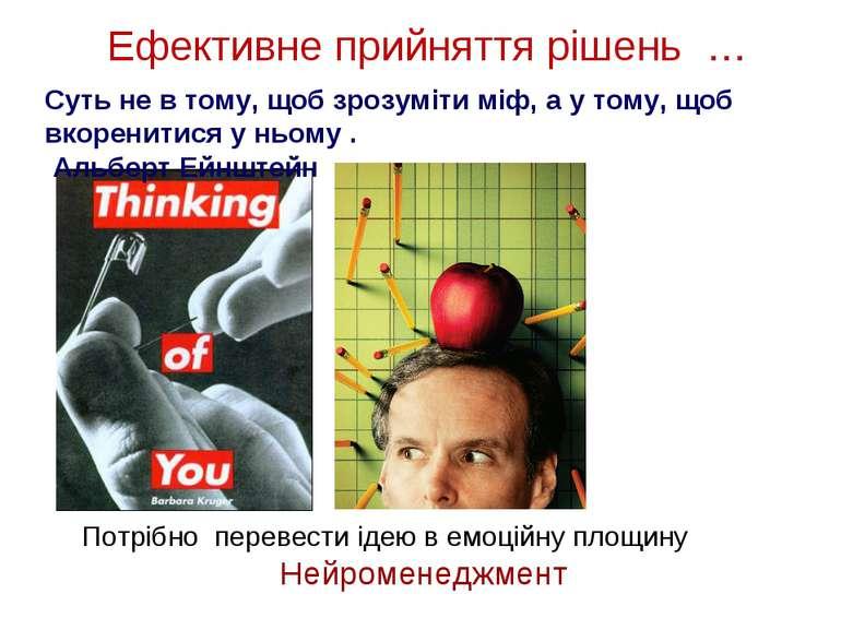 Ефективне прийняття рішень … Потрібно перевести ідею в емоційну площину Нейро...