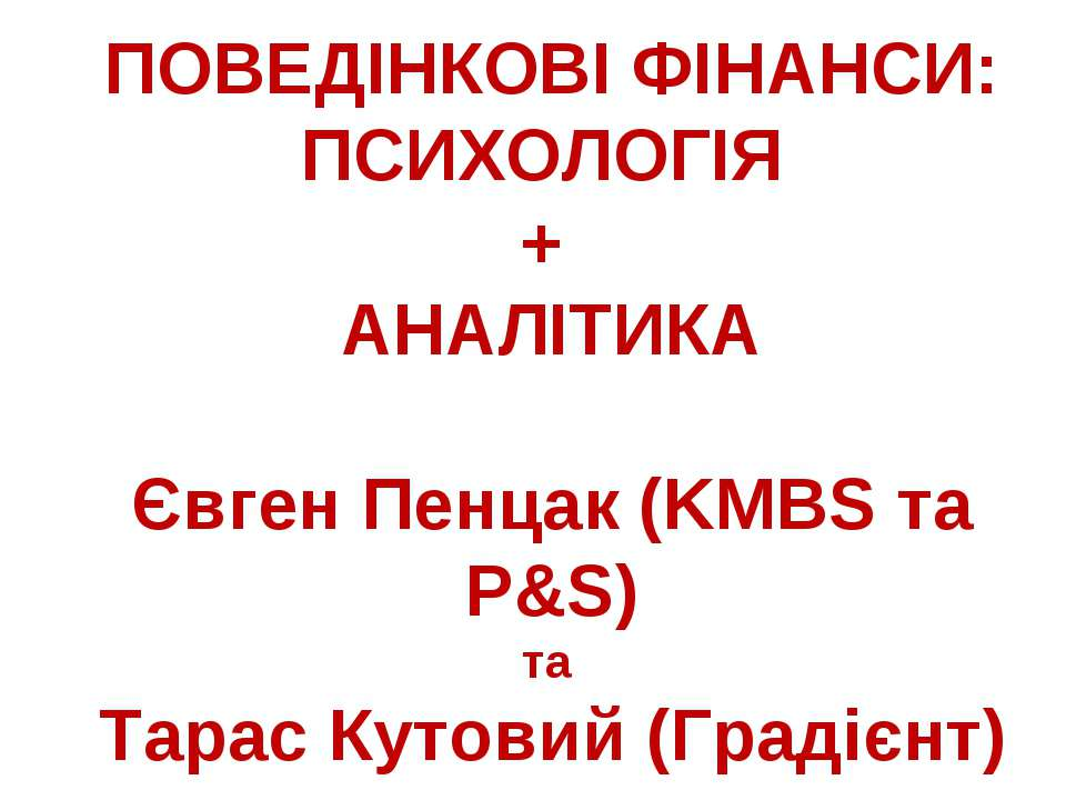 ПОВЕДІНКОВІ ФІНАНСИ: ПСИХОЛОГІЯ + АНАЛІТИКА Євген Пенцак (KMBS та P&S) та Тар...