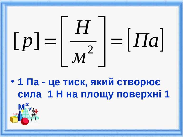 1 Па - це тиск, який створює сила 1 Н на площу поверхні 1 м².