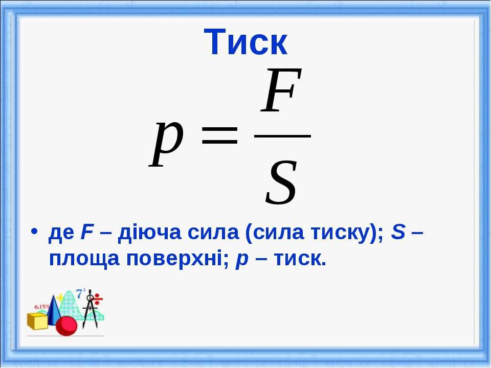 Тиск де F – діюча сила (сила тиску); S – площа поверхні; р – тиск.