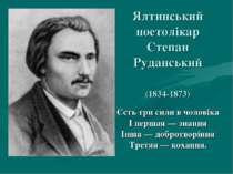 Ялтинський поетолікар Степан Руданський (1834-1873) Єсть три сили в чоловіка ...