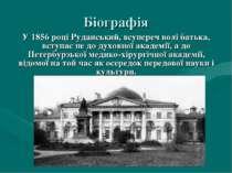 Біографія У 1856 році Руданський, всупереч волі батька, вступає не до духовно...