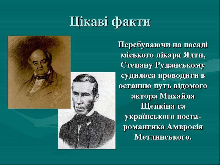 Цікаві факти Перебуваючи на посаді міського лікаря Ялти, Степану Руданському ...