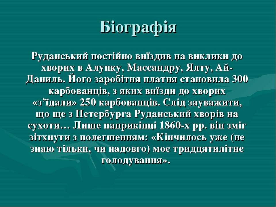 Біографія Руданський постійно виїздив на виклики до хворих в Алупку, Массандр...