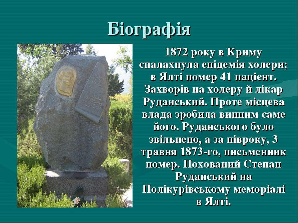 Біографія 1872 року в Криму спалахнула епідемія холери; в Ялті помер 41 паціє...