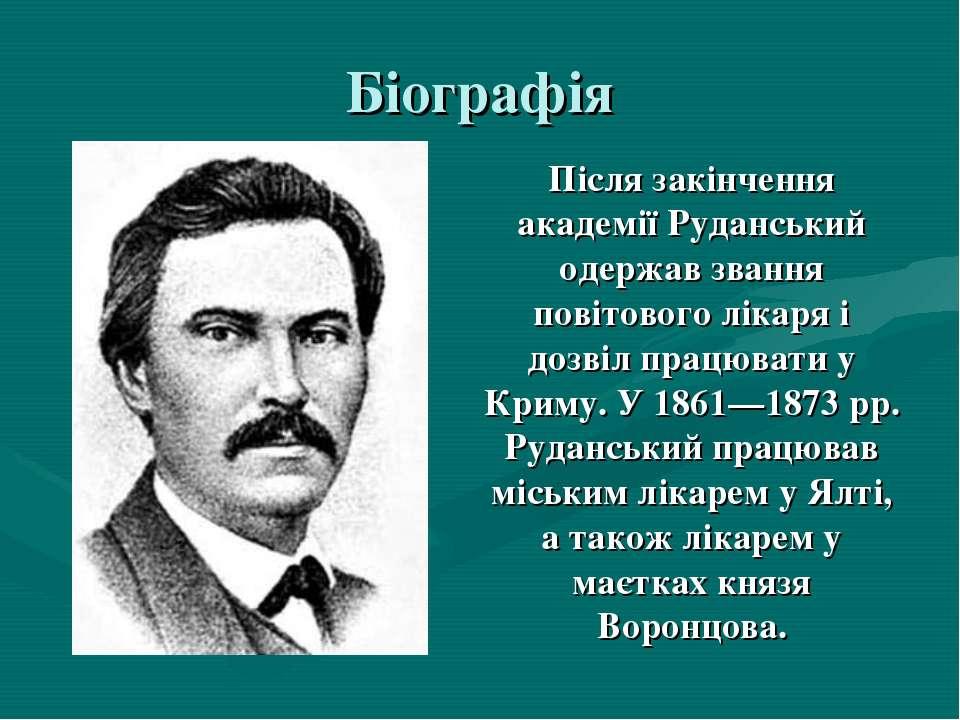 Біографія Після закінчення академії Руданський одержав звання повітового ліка...