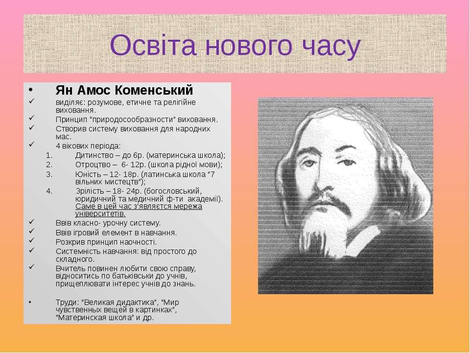 Освіта нового часу Ян Амос Коменський виділяє: розумове, етичне та релігійне ...