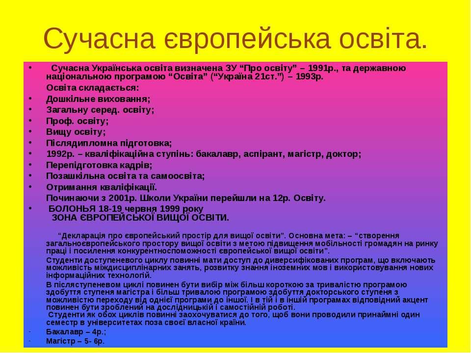 """Сучасна європейська освіта. Сучасна Українська освіта визначена ЗУ """"Про осв..."""