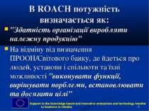 """* В ROACH потужність визначається як: """"Здатність організації виробляти належн..."""