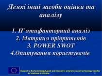 * Деякі інші засоби оцінки та аналізу 1. П`ятифакторний аналіз 2. Матриця прі...