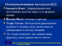 Основоположники методології(2) Іммануїл Кант : Диференціація між об'єктивним ...