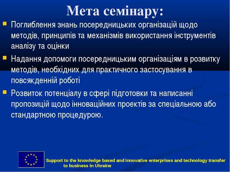 Мета семінару: Поглиблення знань посередницьких організацій щодо методів, при...