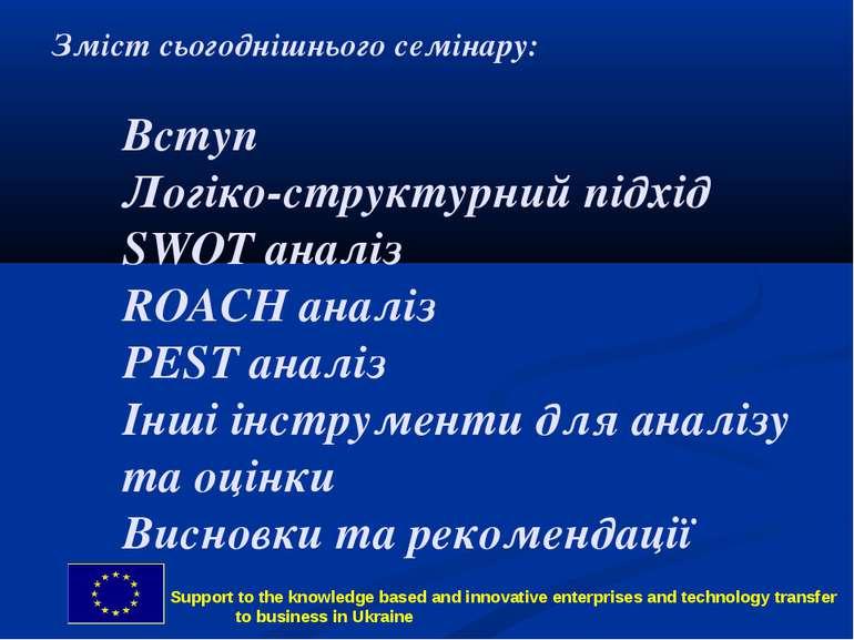 Зміст сьогоднішнього семінару: Вступ Логіко-структурний підхід SWOT аналіз RO...
