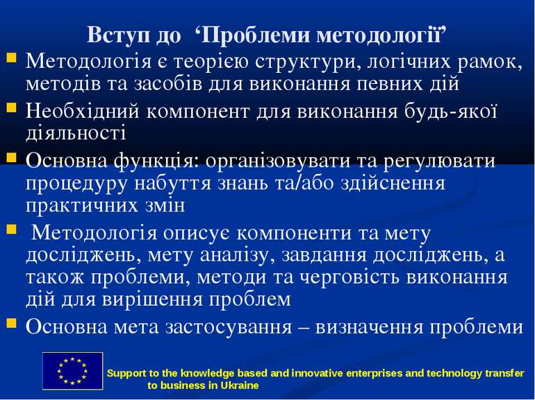 Вступ до 'Проблеми методології' Методологія є теорією структури, логічних рам...