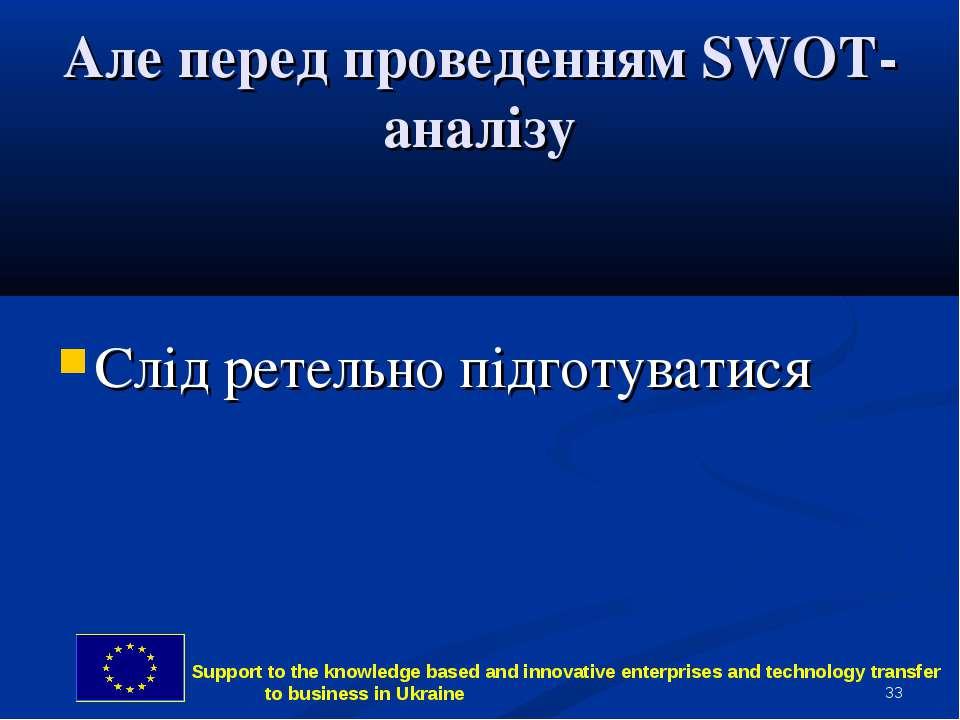 * Але перед проведенням SWOT-аналізу Слід ретельно підготуватися Support to t...