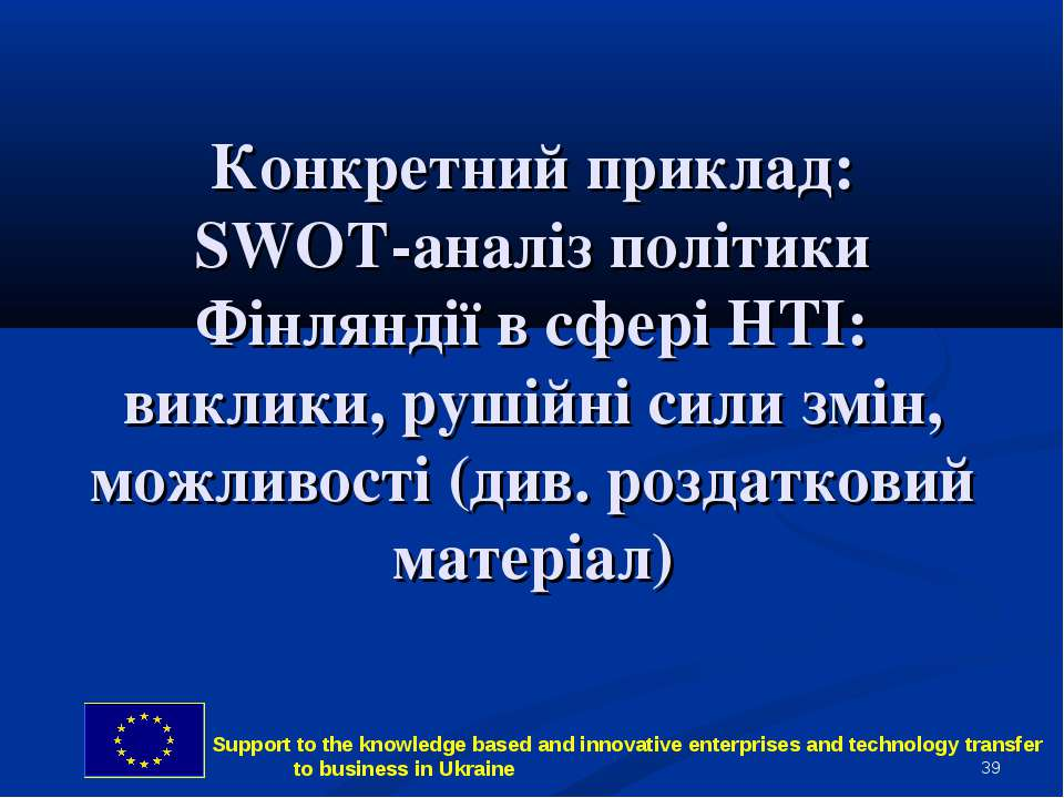* Конкретний приклад: SWOT-аналіз політики Фінляндії в сфері НТІ: виклики, ру...