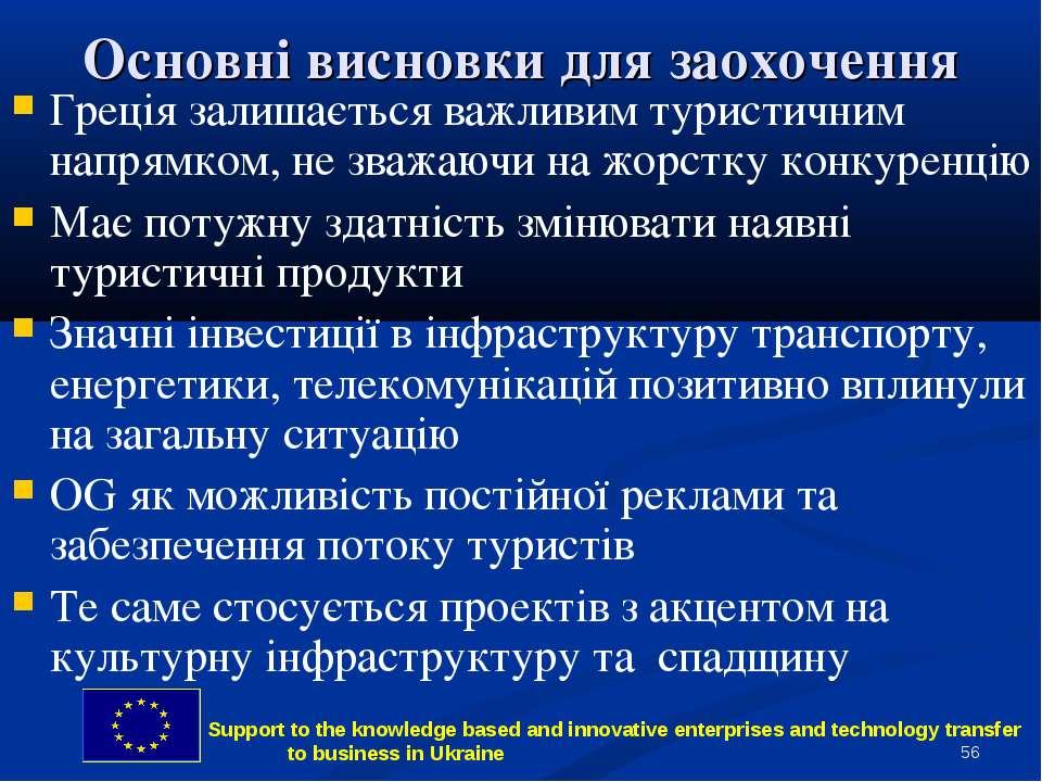 * Основні висновки для заохочення Греція залишається важливим туристичним нап...