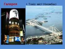 Галерея Токіо: міст Ніхомбасі