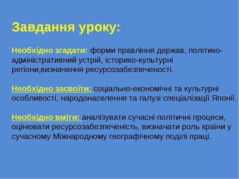 Завдання уроку: Необхідно згадати: форми правління держав, політико-адміністр...