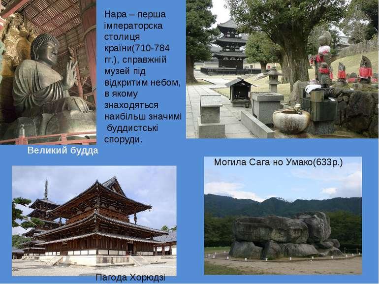 Нара – перша імператорска столиця країни(710-784 гг.), справжній музей під ві...