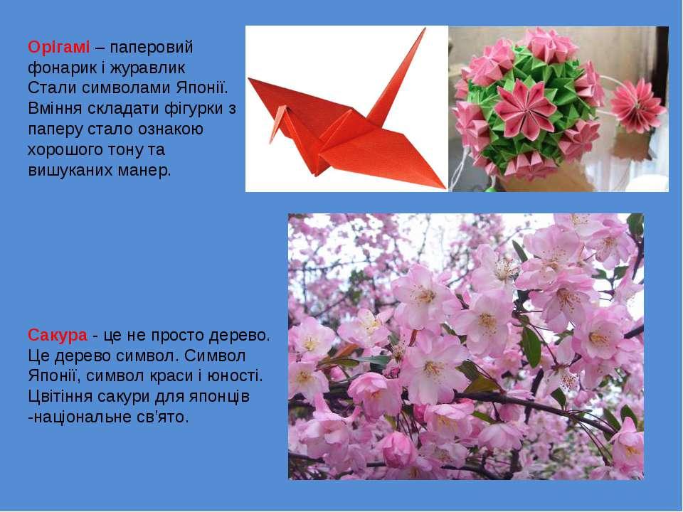 Орігамі – паперовий фонарик і журавлик Стали символами Японії. Вміння складат...