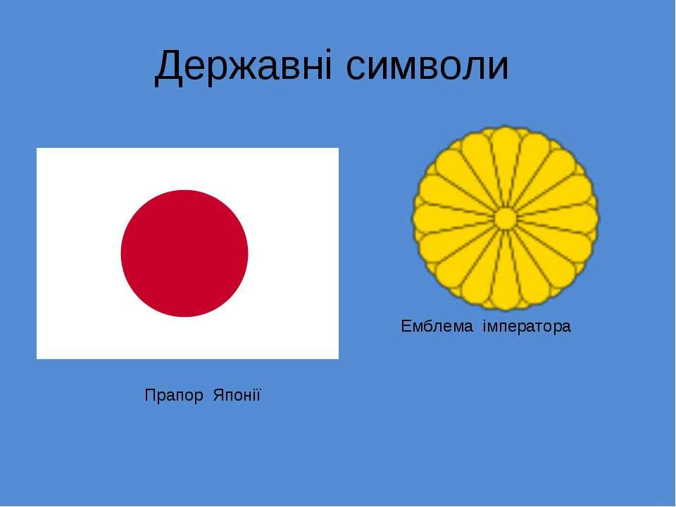 Державні символи Емблема імператора Прапор Японії