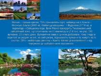Японія – гірська країна: 75% становлять гори, найвищі на о.Хонсю – Японські А...